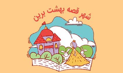یک داستان محشر – شهر قصه بهشت برین